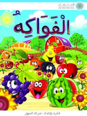 cover image of الفواكه