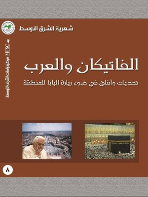 cover image of الفاتيكان والعرب = The Vatican and the Arabs