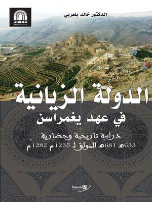 cover image of الدولة الزيانية في عهد يغمراسن
