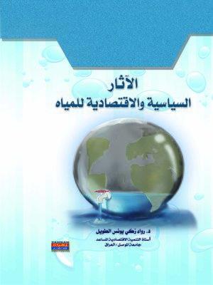 cover image of الآثار السياسية و الإقتصادية للمياه