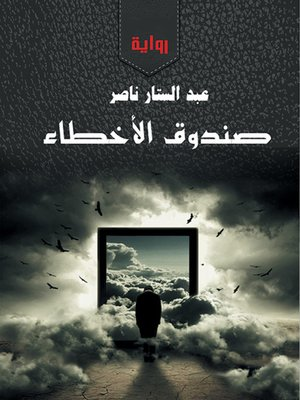 cover image of صندوق الأخطاء