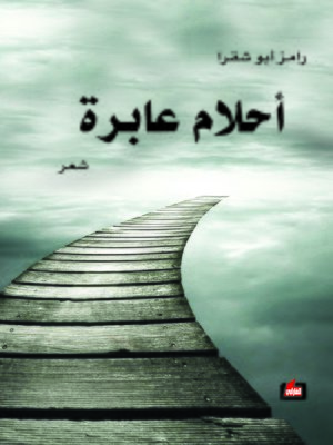 cover image of أحلام عابرة