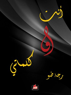 cover image of أنت وكلماتي
