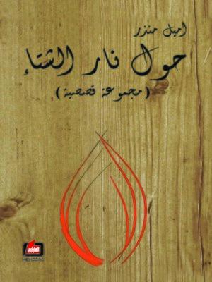 cover image of حول نار الشتاء