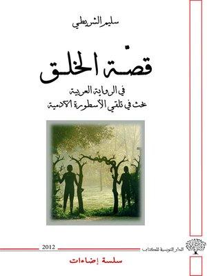 cover image of قصة الخلق