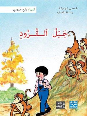 cover image of جبل القرود
