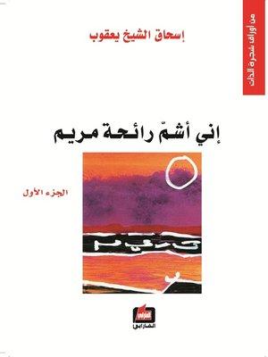 cover image of من أوراق شجرة الذات