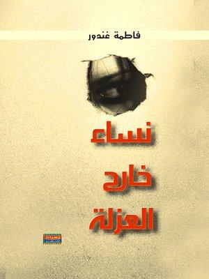 cover image of نساء خارج العزلة