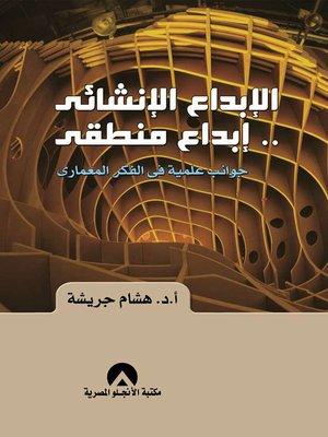 cover image of الإبداع الإنشائي إبداع منطقي : جوانب علمية في الفكر المعماري