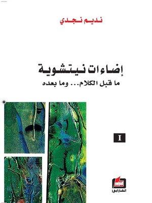 cover image of إضاءات نيتشوية