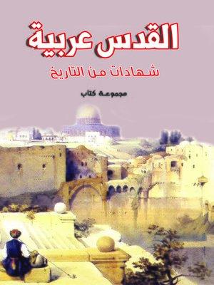 cover image of القدس عربية ... شهادات من التاريخ