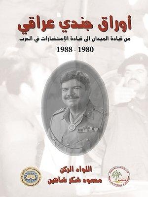 cover image of من قيادة الميدان إلى قيادة الاستخبارات في الحرب : سيرة وذكريات 1980 - 1988