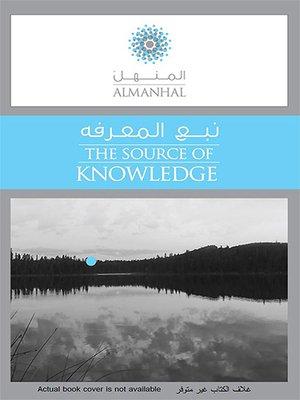 cover image of الفيزياء النابضة بين التغير المناخي والتلوث البيئي
