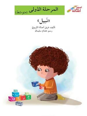 cover image of نبيل