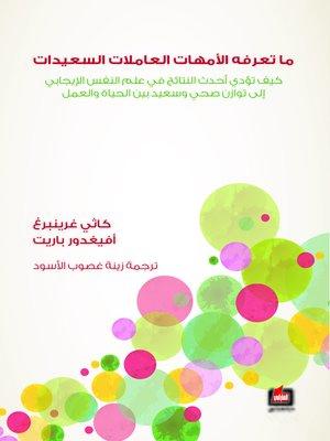 cover image of ما تعرفه الأمهات العاملات السعيدات