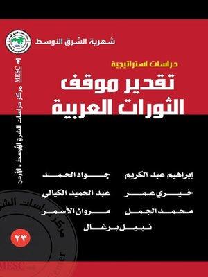 cover image of تقدير موقف الثورات العربية