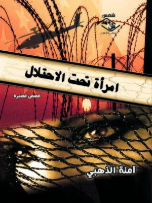 cover image of إمرأة تحت الإحتلال
