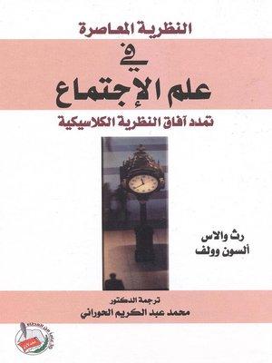 cover image of النظرية المعاصرة في علم الإجتماع