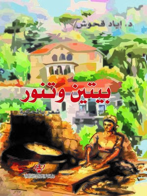 cover image of بيتين و تنور : شعر باللغة المحكية