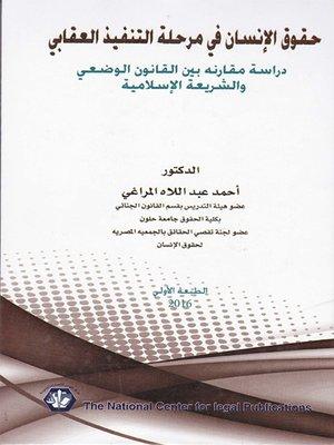 cover image of حقوق الإنسان في مرحلة التنفيذ العقابي