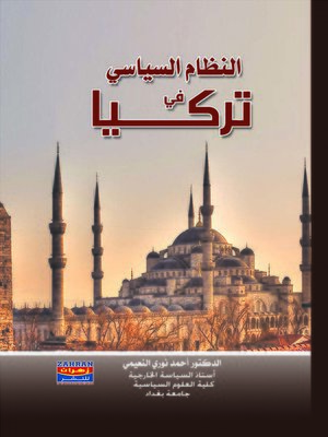 cover image of النظام السياسي في تركيا