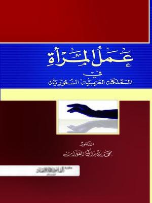 cover image of عمل المرأة في المملكة العربية السعودية