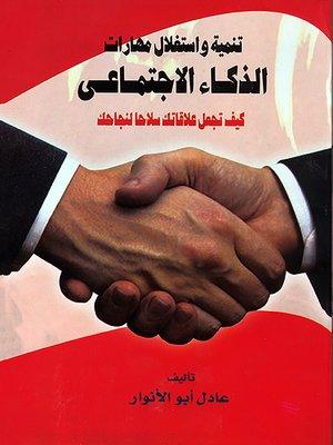cover image of تنمية و استغلال مهارات الذكاء الاجتماعي : كيف تجعل علاقاتك سلاحا لنجاحك