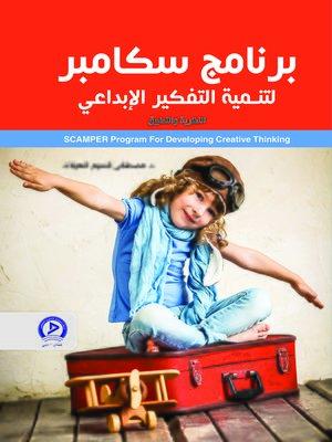 cover image of برنامج سكامبر لتنمية التفكير الإبداعي : النظرية و التطبيق