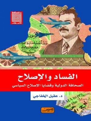cover image of الفساد والإصلاح : الصحافة الدولية وقضايا الإصلاح السياسي