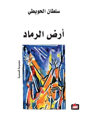 cover image of أرض الرماد