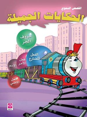 cover image of الحكايات الجميلة