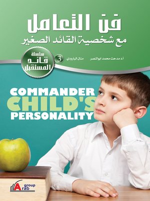 cover image of فن التعامل مع شخصية القائد الصغير