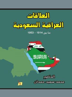 cover image of العلاقات العراقية السعودية ما بين 1914-1953