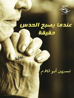 cover image of عنما يصبح الحدس حقيقة