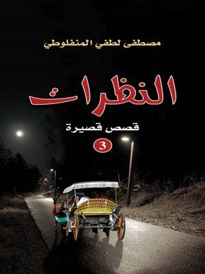 cover image of النظرات : الجزء الثالث
