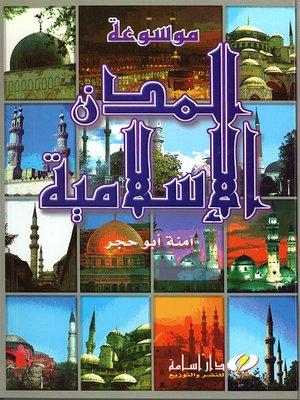 cover image of موسوعة المدن الإسلامية