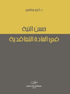 cover image of حسن النية في المادة التعاقدية