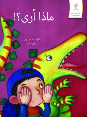cover image of ماذا أرى