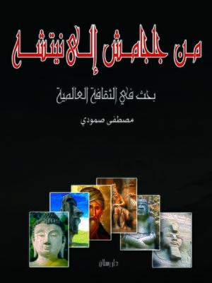 cover image of من جلجامش.........إلى نيتشه