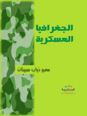 cover image of الجغرافيا العسكرية