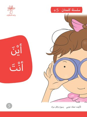 cover image of أين أنت