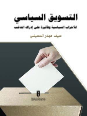 cover image of التسويق السياسي للأحزاب السياسية وتأثيره على إدراك الناخب