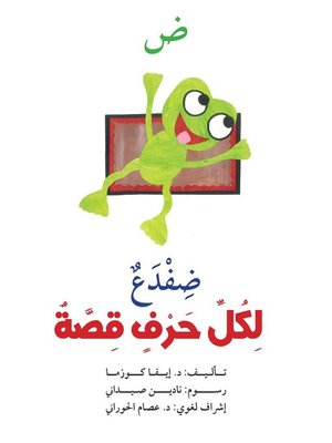 cover image of ض : ضفدع