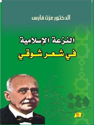 أغراض شعر أحمد شوقي pdf