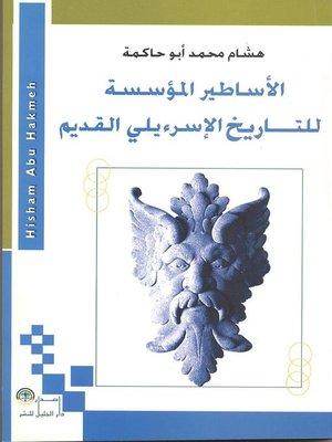 cover image of الأساطير المؤسسة للتاريخ الإسرائيلي القديم