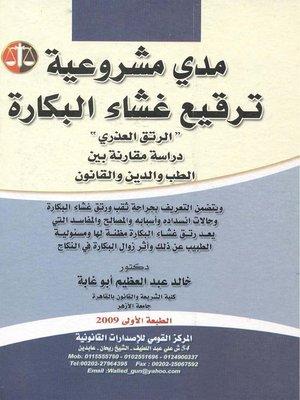 cover image of مدى مشروعية إعادة غشاء البكارة فى ميزان الفقه الإسلامى