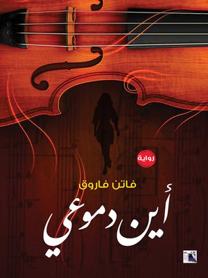 cover image of أين دموعي
