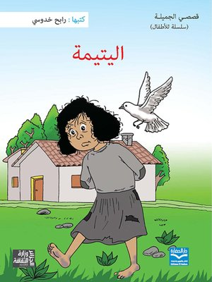 cover image of اليتيمة