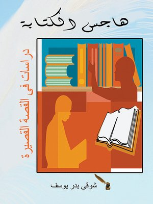 cover image of هاجس الكتابة.. قراءات في القصة القصيرة