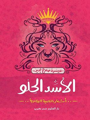 cover image of الأسد الحلو
